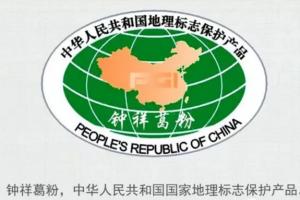 湖北钟祥葛根-中国地理标志产品所在地